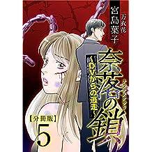 奈落の鎖~DVからの逃走~ 分冊版 5話 (まんが王国コミックス)