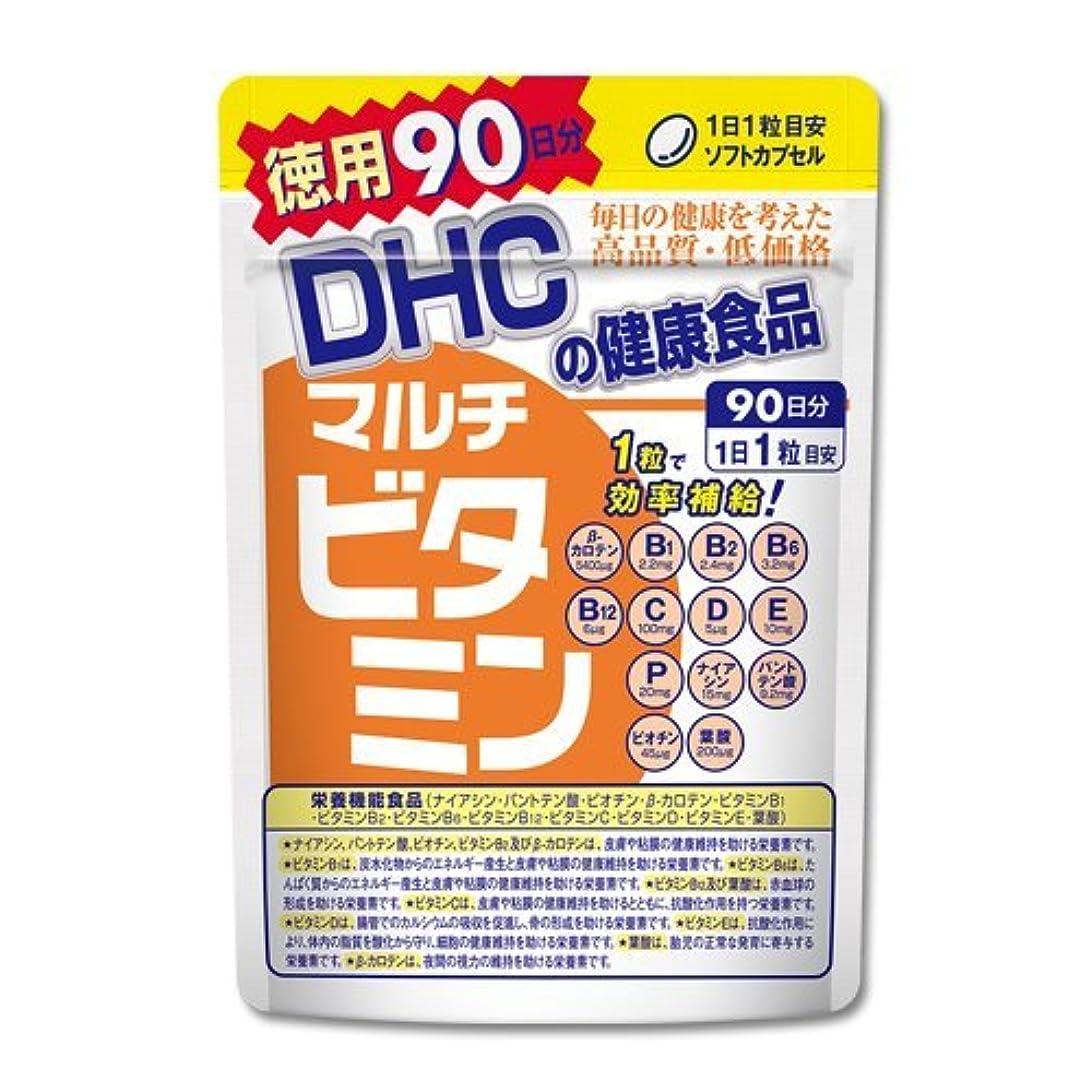 キャッチ倫理立派なDHC マルチビタミン 徳用90日分
