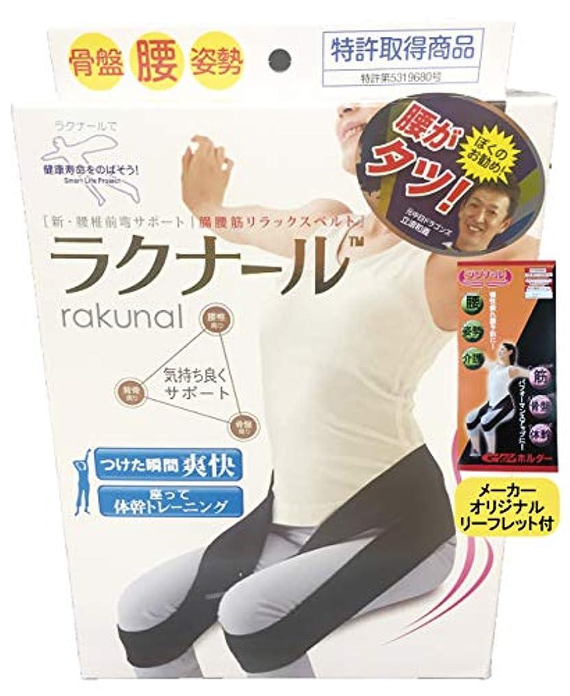 腸腰筋リラックスベルト ラクナール(L)【腰痛ベルト?骨盤ベルト?姿勢矯正?猫背矯正?体幹強化?ロコモ予防】