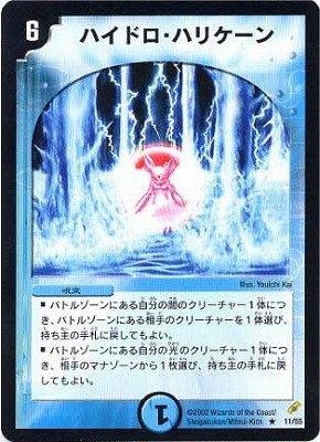 デュエルマスターズ/DM-04/11/R/ハイドロ・ハリケーン