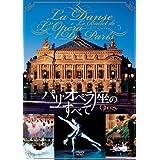 パリ・オペラ座のすべて [DVD]