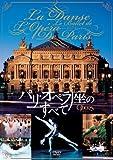 パリ・オペラ座のすべて[DVD]