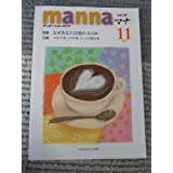 ディボーションガイド mannaマナ 2012年11月号 (ディボーションガイド manna)