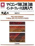 マイコンの1線2線3線インターフェース活用入門―PICとH8で具体的な1-Wire、SPI、I2Cプログラミングを行う (マイコン活用シリーズ)