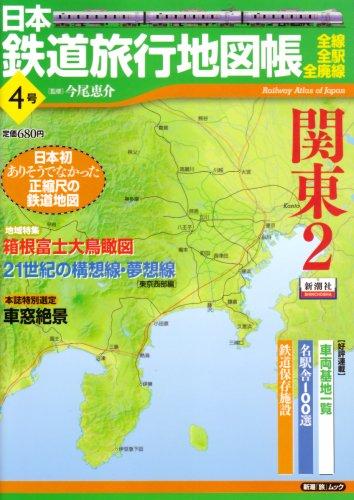 日本鉄道旅行地図帳 4号 関東2―全線・全駅・全廃線 (4) (新潮「旅」ムック)の詳細を見る