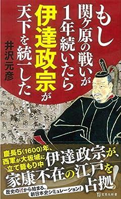 もし関ヶ原の戦いが1年続いたら伊達政宗が天下を統一した (宝島社新書)