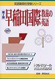 早稲田国際教養の英語 第2版 (英語難関校受験シリーズ)