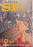 S-Fマガジン 1966年10月号 (通巻87号)