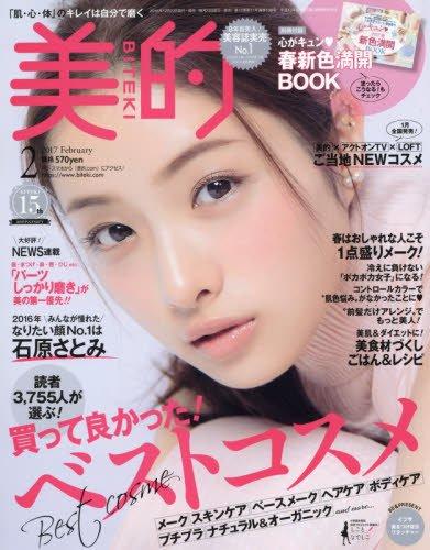 美的(BITEKI) 2017年 02 月号 [雑誌]の詳細を見る