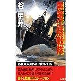 黒竜江陸戦隊―覇者の戦塵1937 (カドカワノベルズ)