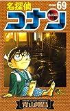 名探偵コナン 69 (69) (少年サンデーコミックス) 画像