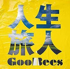 GooBees「銀杏並木」のジャケット画像