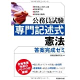 公務員試験 専門記述式 憲法 答案完成ゼミ