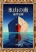 池澤夏樹『氷山の南』の表紙画像