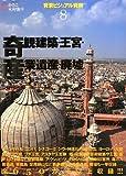 背景ビジュアル資料〈8〉奇観建築・王宮・産業遺産・廃墟 画像
