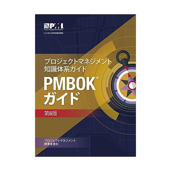 プロジェクトマネジメント知識体系ガイド PMBO...の商品画像