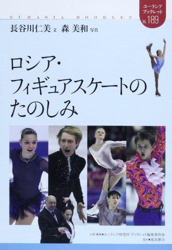 ロシア・フィギュアスケートのたのしみ (ユーラシア・ブックレット)の詳細を見る