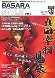 BASARA STYLE Vol.2 (カプコンオフィシャルブックス)