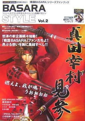 BASARA STYLE Vol.2 (カプコンオフィシャルブックス)の詳細を見る