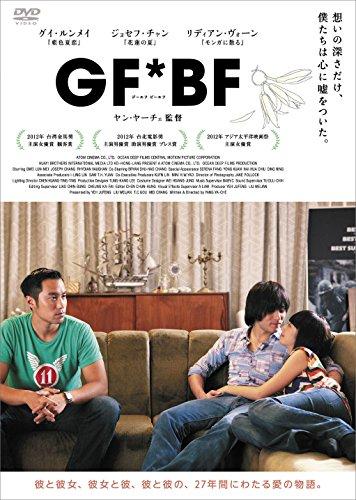 GF*BF [DVD]の詳細を見る