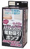 オリエント Q-PON!バルブ用電動吸引ポンプ