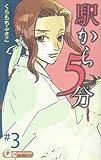 駅から5分 3 (クイーンズコミックス)