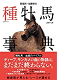 田端到・加藤栄の種牡馬事典 2019-20