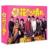 花のち晴れ~花男Next Season~ Blu-ray BOX TCBD-0755 【人気 おすすめ 通販パーク】