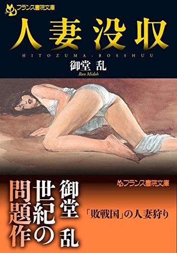 人妻没収 (フランス書院文庫)
