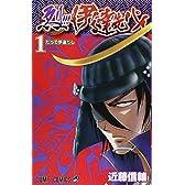 烈!!!伊達先パイ 1 (ジャンプコミックス)