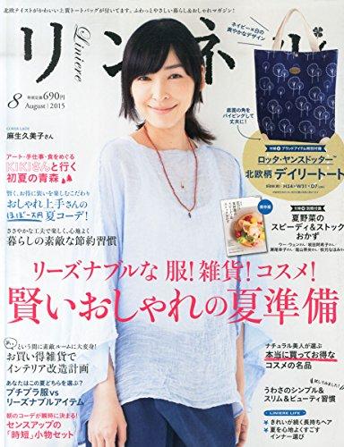 リンネル 2015年 08 月号 [雑誌]の詳細を見る