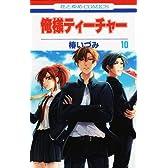 俺様ティーチャー 10 (花とゆめCOMICS)