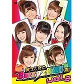 帰ってきた Berryz仮面!(仮) Vol.2 [DVD]