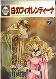 白のフィオレンティーナ 7 (いち好き・コミックス)