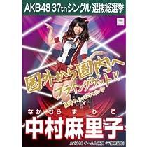 【中村麻里子】ラブラドール・レトリバー AKB48 37thシングル選抜総選挙 劇場盤限定ポスター風生写真 AKB48チームA