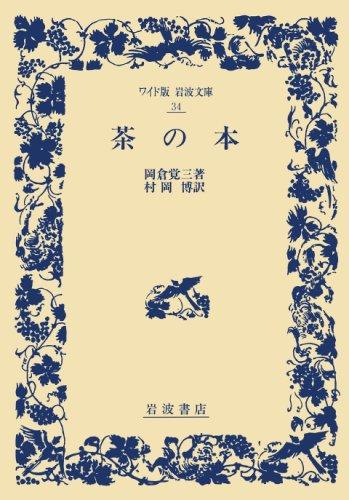茶の本 (ワイド版 岩波文庫)の詳細を見る