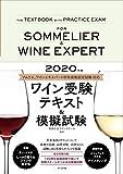 2020年版 ワイン受験テキスト&模擬試験