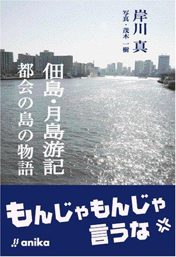 佃島・月島游記―都会の島の物語