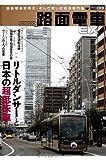 路面電車Ex03 (イカロス・ムック) 画像