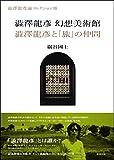 澁澤龍彥 幻想美術館/澁澤龍彥と「旅」の仲間 (澁澤龍〓論コレクション)