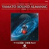 YAMATO SOUND ALMANAC 1980-I「ヤマトよ永遠に 音楽集 PART1」