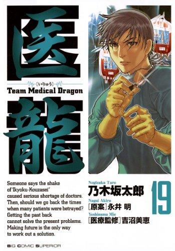 医龍(19) (ビッグコミックス)
