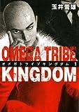 OMEGA TRIBE KINGDOM(1) (ビッグコミックス)