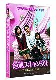過速スキャンダル プレミアム・エディション [DVD] 画像