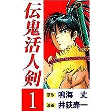 伝鬼活人剣 1巻