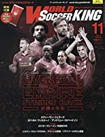 WORLD SOCCER KING (ワールドサッカーキング) 2018年 11 月号 [雑誌]