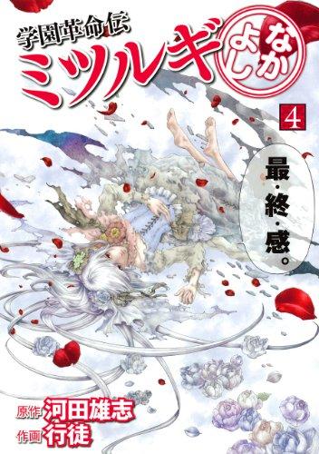 学園革命伝ミツルギ なかよし(4)(完) (ヤングガンガンコミックス)の詳細を見る