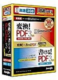 変換!+書ける! PDF3 Premium USBメモリ版