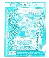 遊戯王 シューティング・ライザー・ドラゴン 未開封袋付き 1枚set
