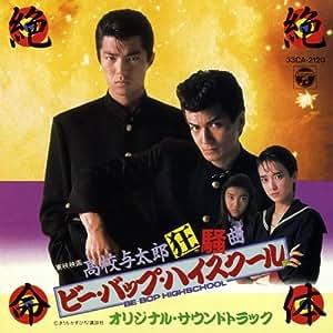 高校与太郎狂騒曲 ビー・バップ・ハイスクール オリジナル・サウンド・トラック
